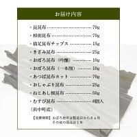 【ふるさと納税】キリタップ昆布物語10個セット