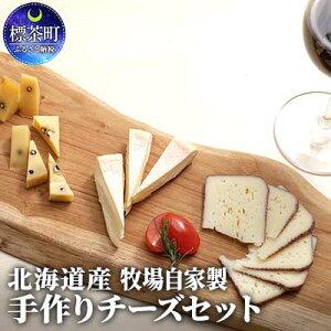 【ふるさと納税】北海道産 牧場自家製手作りチーズセット 【乳製品】 お届け:2021年11月〜