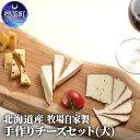 【ふるさと納税】牧場自家製手作りチーズセット(大) 【加工食...
