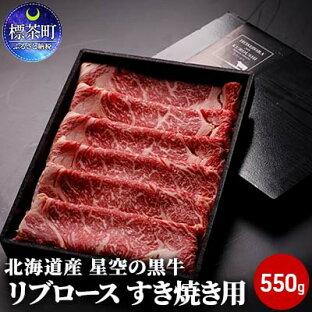 【ふるさと納税】北海道産 星空の黒牛 リブロース すき焼き用(550g) 【お肉・牛肉・すき焼き】の画像
