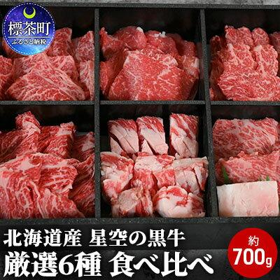 ふるさと納税 北海道産星空の黒牛厳選6種食べ比べ約700g お肉・牛肉・焼肉・バーベキュー・バラ(カルビ)・ロース