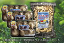 【ふるさと納税】摩周産 菌床生しいたけ・乾燥しいたけセット(生200g×3パック、乾燥40g×1袋)