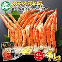 【ふるさと納税】カニ 423.蟹 ボイルタラバ足 4kg 4...