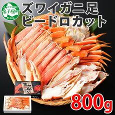 【ふるさと納税】ズワイ蟹足ビードロ800g