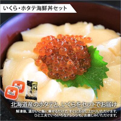いくら&ホタテ海鮮丼セット