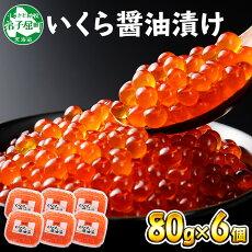 【ふるさと納税】いくら醤油80g×6個