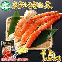 【ふるさと納税】 蟹 ボイルタラバ足 1.5kg×1 北海道...