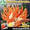 【ふるさと納税】カニ 338.蟹 カニ食べ放題2kgセット ...