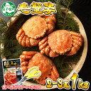 【ふるさと納税】 蟹 毛蟹 2-3尾 計1kg前後 北海道産...