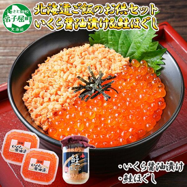 ふるさと納税 454.北海道ご飯のお供親子いくら醤油漬け80g×2個鮭シャケほぐし瓶イクラセット魚ごはんのお供ごはんのおともお