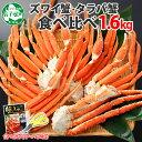 【ふるさと納税】カニ 524.蟹 1.6kg食べ放題セット ...