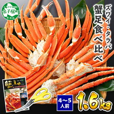 【ふるさと納税】カニ食べ放題2kgセット