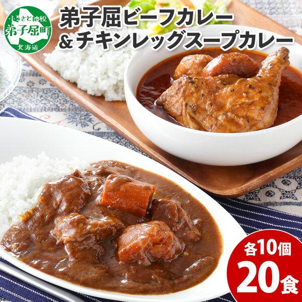 ふるさと納税 528.北海道ビーフカレー&チキンレッグスープカレー食べ比べ20個セット中辛牛肉チキン業務用レトルトカレーレトル