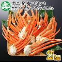 【ふるさと納税】 蟹 カニ食べ放題2kgセット タラバガニ足...