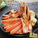 【ふるさと納税】 蟹 ズワイ蟹しゃぶ1kgセット 生ズワイガ...
