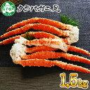 【ふるさと納税】 蟹 ボイルタラバ足 1.5kg×1 北海道