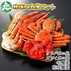 【ふるさと納税】四大蟹セット