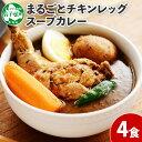 【ふるさと納税】北国の丸ごとチキンレッグスープカレー 4個 ...