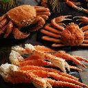 【ふるさと納税】三大蟹セット(タラバ足 1kg×1、ズワイ姿...