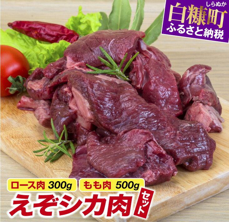 [緊急支援品][特別価格]高タンパク・低カロリー・低脂肪 えぞシカ肉セット(ブロック肉)