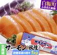 ★ポイント10倍★【ふるさと納税】北海道サーモン刺身