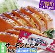 ★ポイント10倍★【ふるさと納税】北海道サーモンたたき(炙り)