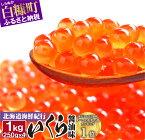 【ふるさと納税】北海道海鮮紀行いくら(醤油味)【1kg(250g×4)】