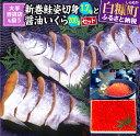 【ふるさと納税】大手百貨店も扱う「新巻鮭姿切身と醤油いくらセ...