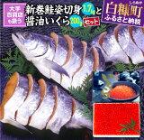 【ふるさと納税】大手百貨店も扱う「新巻鮭姿切身と醤油いくらセット」