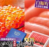 ★ポイント10倍★【ふるさと納税】北海道海鮮紀行いくら(醤油味)【1kg】・たらこ【1kg】のセット