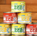 【ふるさと納税】シカ肉缶詰セット