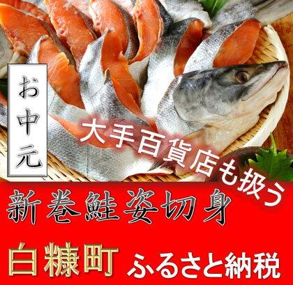 [お中元]大手百貨店も扱う「新巻鮭姿切身」