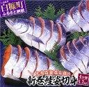 【ふるさと納税】大手百貨店も扱う「新巻鮭姿切身」【4分割 1...