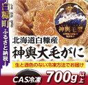 【ふるさと納税】しらぬか産 CAS冷凍大(700g以上)毛が...