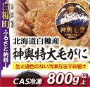 【ふるさと納税】しらぬか産 CAS冷凍特大(800g以上)毛...