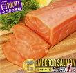 【ふるさと納税】エンペラーサーモン 【1kg】 ふるさと納税 魚