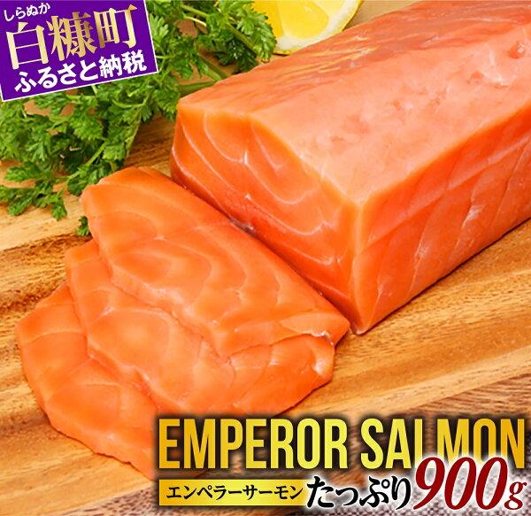ふるさと納税 エンペラーサーモン 1kg ふるさと納税魚