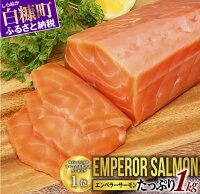 【ふるさと納税】 エンペラーサーモン 【1kg】 ふるさと納税 魚