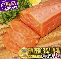 エンペラーサーモン 【1kg】