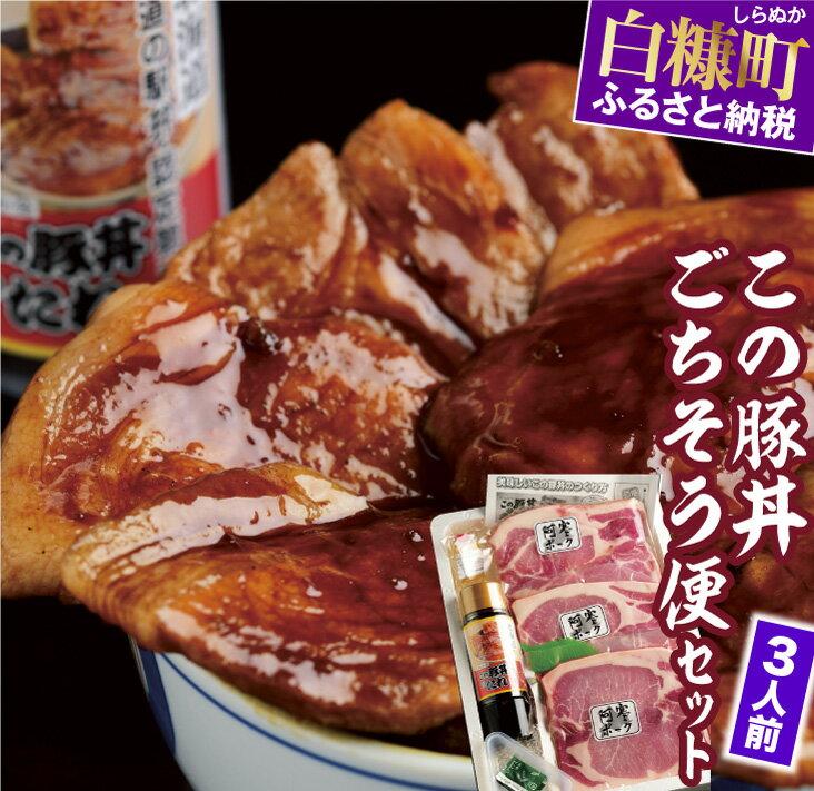 【緊急支援品】【特別価格】この豚丼 ごちそう便セット【3人前】