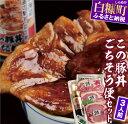 【ふるさと納税】【緊急支援品】【特別価格】この豚丼 ごちそう便セット【3人前】