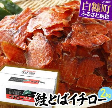 【ふるさと納税】鮭とばイチロー 【2kg】