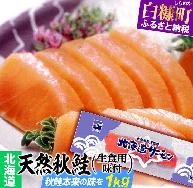 北海道サーモン(秋鮭)ルイベ、カルパッチョ、お刺身等、用途は色々