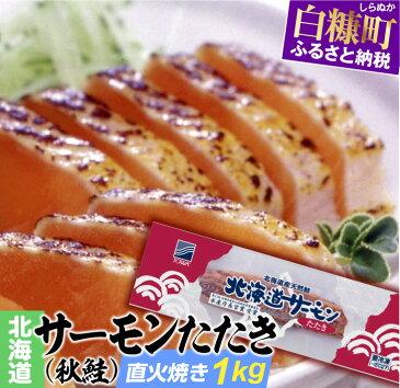 【ふるさと納税】北海道サーモンたたき〔炙り〕(秋鮭)【1kg】