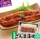 【ふるさと納税】北海道産さんま蒲焼