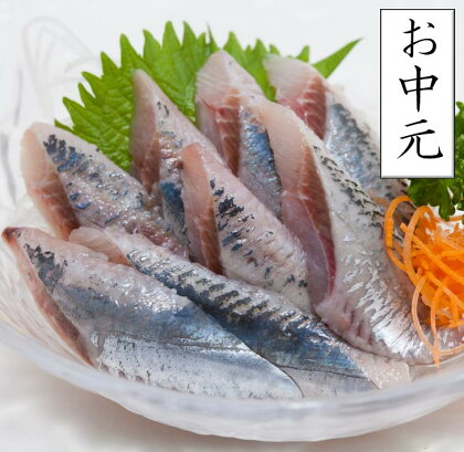 [お中元]北海道産「刺身さんま」と「刺身いわし」のセット