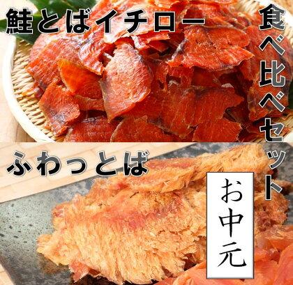 [お中元]ふわっとばと鮭とばイチロー食べ比べセット
