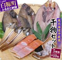 【ふるさと納税】干物セット【5種類計10枚(季節によって内容が代わります)】 ふるさと納税 魚