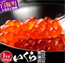 【ふるさと納税】いくら醤油漬(鱒卵)【1kg(250g×2×...