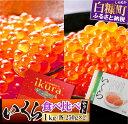 ★いくらの町 北海道白糠町から★いくら食べ比べセット[1kg(250g×2×2)]
